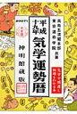 気学運勢暦  平成19年 /修学社(岡山)/高島五流閣本部