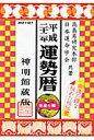 運勢暦  平成22年版 /修学社(岡山)
