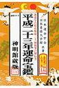 運命宝鑑  平成23年版 /修学社(岡山)