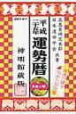 運勢暦  平成25年 /修学社(岡山)
