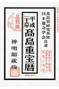 高島重宝暦  平成26年版 /修学社(岡山)