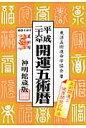 開運五術暦  平成26年 /修学社(岡山)