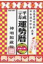運勢暦  平成27年版 /修学社(岡山)/高島易研究本部