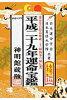 運命宝鑑  平成29年 /修学社(岡山)/日本運命学会
