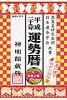 運勢暦  平成29年 /修学社(岡山)/高島易研究本部