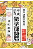 気学運勢暦  平成29年 /修学社(岡山)/東京運命学院
