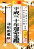 運命宝鑑  平成30年 /修学社(岡山)/日本運命学会