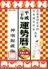 運勢暦  平成三十年 /修学社(岡山)/高島易研究本部