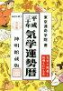 気学運勢暦  平成30年 /修学社(岡山)/東京運命学院