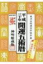 開運五術暦 神明館蔵版 平成三十年 /修学社(岡山)/東洋五術運命学協会