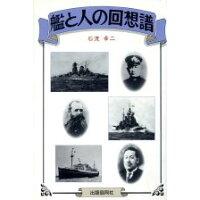 艦と人の回想譜   /出版協同社/石渡幸二