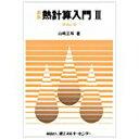 熱計算入門  3 新版/省エネルギ-センタ-