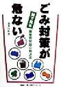 ごみ対策が危ない 絵で見る廃棄物問題の解決策  /省エネルギ-センタ-/本多淳裕