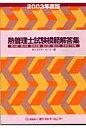 熱管理士試験模範解答集  2003年度版 /省エネルギ-センタ-/省エネルギーセンター