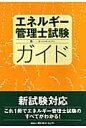 エネルギ-管理士試験ガイド   /省エネルギ-センタ-/省エネルギーセンター
