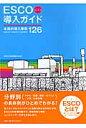 ESCO導入ガイド 本格的導入事例126  /省エネルギ-センタ-/ESCO推進協議会