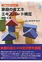 家庭の省エネエキスパ-ト検定 検定公式テキスト  改訂4版/省エネルギ-センタ-/省エネルギーセンター