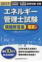 エネルギ-管理士試験模範解答集電気分野  2017年度版 /省エネルギ-センタ-/省エネルギ-センタ-