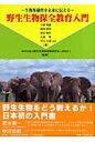 野生生物保全教育入門 生物多様性を未来に伝える  /少年写真新聞社/小原秀雄