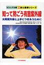 知って防ごう有害紫外線 太陽紫外線と上手につきあうために  /少年写真新聞社/佐々木政子