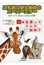 ほ乳類は野生動物のス-パ-スタ- 自然・文化・歴史から見るほ乳類 1 /少年写真新聞社/熊谷さとし
