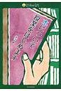本について授業をはじめます   /少年写真新聞社/永江朗