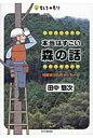本当はすごい森の話 林業家からのメッセ-ジ  /少年写真新聞社/田中惣次