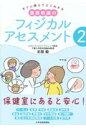 養護教諭のフィジカルアセスメント すぐに使えてよくわかる 2 /少年写真新聞社/北垣毅