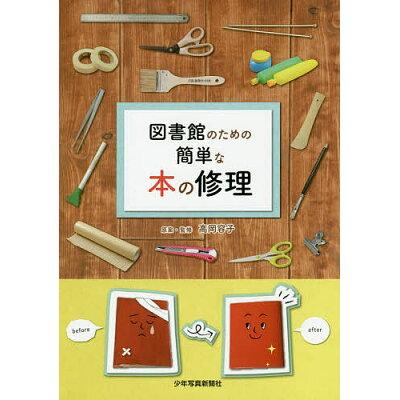 図書館のための簡単な本の修理   /少年写真新聞社/高岡容子