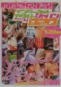 タダで見よう!インタ-ネット・アダルト・ジャパン820   /クラッチ出版