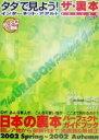 タダで見よう!インタ-ネット・アダルト・ザ・裏本  2002年版 /クラッチ出版