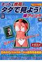 ネット&携帯でタダで見よう!裸アイコラ  2007年版 /クラッチ出版