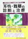 耳鳴・難聴の診断と治療   /真興交易医書出版部/真興交易株式会社