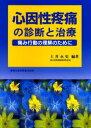 心因性疼痛の診断と治療 痛み行動の理解のために  /真興交易医書出版部/土井永史