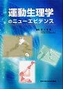 運動生理学のニュ-エビデンス   /真興交易医書出版部/宮村実晴