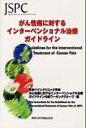 がん性痛に対するインタ-ベンショナル治療ガイドライン   /真興交易医書出版部/日本ペインクリニック学会