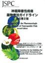 神経障害性疼痛薬物療法ガイドライン   改訂第2版/真興交易医書出版部/日本ペインクリニック学会