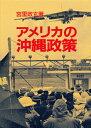 アメリカの沖縄政策   /ニライ社/宮里政玄