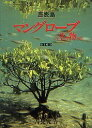 マングロ-ブの生き物たち 西表島  改訂版/ニライ社/吉見光治