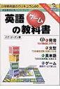 英語ゲ-ムの教科書 小学校教師のハンドブック  /新日本教育図書/バブ・ゴ-デン