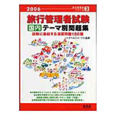 旅行管理者試験「国内」テ-マ別問題集  2006 /風声舎/旅行管理者試験受験対策研究室