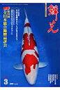 鱗光 愛鯉家のための錦鯉専門誌 2008-3 /新日本教育図書