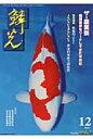 鱗光 錦鯉の専門誌 2010-12 /新日本教育図書