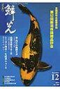 鱗光 錦鯉の専門誌 2012-12 /新日本教育図書