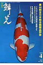 鱗光  2013-4 /新日本教育図書