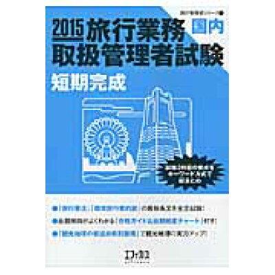 旅行業務取扱管理者試験国内短期完成  2015 /エフィカス/エフィカス