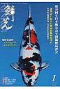 鱗光  2016-1 /新日本教育図書