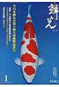 鱗光 錦鯉の専門誌 No.589(2017 1) /新日本教育図書