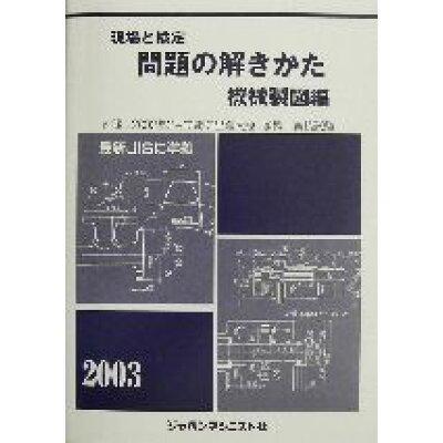 現場と検定問題の解きかた機械製図編  2003年度版 /ジャパンマシニスト社/問題の解き方編集委員会