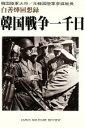 韓国戦争一千日 白善〓回想録  /ジャパン・ミリタリ-・レビュ-/白善〓